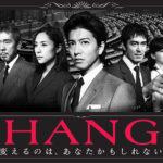 CHANGE(チェンジ)ドラマ動画を無料視聴。pandora/dailymotionは?