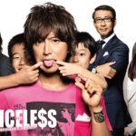 プライスレス(PRICELESS)ドラマ動画を無料視聴。pandora/dailymotionは?