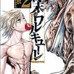 終末のワルキューレ2巻無料漫画をダウンロード。zip/rarは?