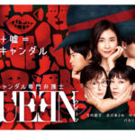 クイーン(QUEEN)1話、2話竹内結子ドラマ無料動画!視聴率や感想も