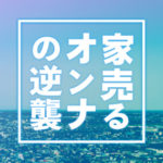 家売るオンナの逆襲1話、2話北川景子ドラマ無料動画!視聴率や感想も
