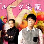 フルーツ宅配便ドラマ動画を無料視聴。pandora/dailymotionは?