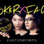 JOKER×FACEドラマ動画を無料視聴。pandora/dailymotionは?