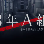 3年A組(今から皆さんは人質です)ドラマ動画を無料視聴。pandora/dailymotionは?