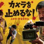 カメラを止めるな!動画映画を無料フル視聴。pandora/dailymotionは?
