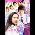 JKは雪女ドラマ動画を無料視聴。pandora/dailymotionは?