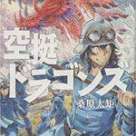 空挺ドラゴンズ 1巻/2巻/3巻/4巻/5巻 無料漫画 ダウンロード