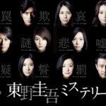 東野圭吾ミステリーズドラマ動画を無料視聴。pandora/dailymotionは?