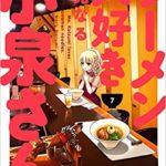 ラーメン大好き小泉さん7巻無料漫画をダウンロード。zip/rarは?