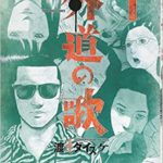 外道の歌 1巻/2巻/3巻/4巻/5巻/6巻/7巻 無料漫画 ダウンロード
