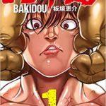 バキ道 1巻/2巻 無料漫画 ダウンロード