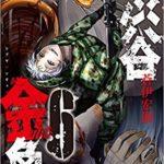 渋谷金魚6巻無料漫画ダウンロード。zip/rar以外は?