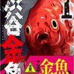 渋谷金魚 1巻/2巻/3巻/4巻/5巻/6巻 無料漫画 ダウンロード