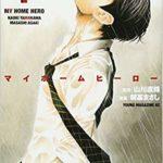 マイホームヒーロー 1巻/2巻/3巻/4巻/5巻/6巻/7巻 無料漫画 ダウンロード