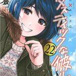 ドメスティックな彼女22巻無料漫画ダウンロード。zip/rar/漫画村以外は?