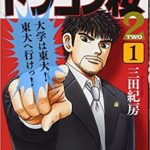 ドラゴン桜2 1巻/2巻/3巻/4巻/5巻 無料漫画 ダウンロード