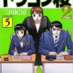 ドラゴン桜2【5巻】無料漫画をダウンロード。zip/rarは?