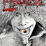 肉蝮伝説5巻無料漫画をダウンロード。zip/rarは?