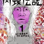 肉蝮伝説 1巻/2巻/3巻/4巻/5巻 無料漫画 ダウンロード