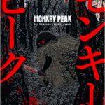 モンキーピーク 1巻/2巻/3巻/4巻/5巻/6巻/7巻/8巻/9巻 無料漫画 ダウンロード