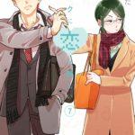 ヲタクに恋は難しい7巻無料漫画をダウンロード。zip/rarは?