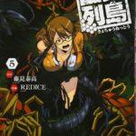 巨蟲列島5巻無料漫画ダウンロード。zip/rar以外は?