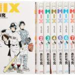 MIX(ミックス) 1巻/2巻/3巻/4巻/5巻/6巻/7巻/8巻/9巻/10巻/11巻/12巻/13巻/14巻 無料漫画 ダウンロード