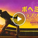 映画ボヘミアン・ラプソディ動画を無料フル視聴。pandora/dailymotionは?
