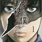 親愛なる僕へ殺意をこめて 1巻/2巻/3巻/4巻 無料漫画 ダウンロード