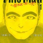 This Man その顔を見た者には死を 1巻/2巻/3巻/4巻 無料漫画 全巻ダウンロード