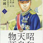 昭和天皇物語 1巻/2巻/3巻 無料漫画 ダウンロード