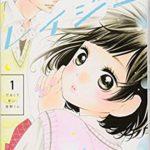 恋するレイジー 1巻/2巻/3巻/4巻/5巻 無料漫画 zip無しで全巻読む方法