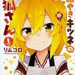 世話やきキツネの仙狐さん 1巻/2巻/3巻/4巻 無料漫画 ダウンロード