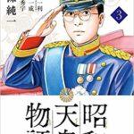 昭和天皇物語3巻無料漫画をダウンロード。zip/rarは?