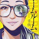 ホームルーム 1巻/2巻/3巻/4巻 無料漫画 ダウンロード