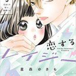 恋するレイジー5巻無料漫画ダウンロード。zip/rar以外は?