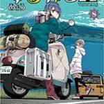 ゆるキャン△8巻無料漫画をダウンロード。zip/rarは?
