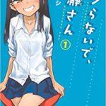 イジらないで、長瀞さん 1巻/2巻/3巻/4巻 無料漫画 ダウンロード
