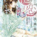 泡恋4巻漫画を無料で読める!zip/rar以外の方法