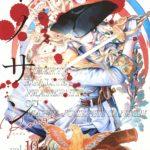 イノサン Rougeルージュ10巻漫画を無料で読める!zip/rar以外の方法