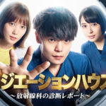 ラジエーションハウス2話、3話ドラマ無料 窪田正孝動画!視聴率や感想も