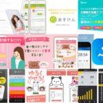 【厳選】ダイエットアプリのおすすめ人気ランキング10選【注目】