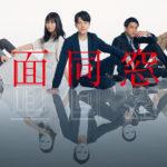 仮面同窓会ドラマ動画を無料視聴。pandora/dailymotionは?
