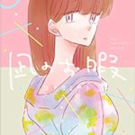 凪のお暇5巻漫画を無料で読める!zip/rar以外の方法