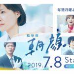 監察医朝顔ドラマ動画を無料視聴。pandora/dailymotionは?