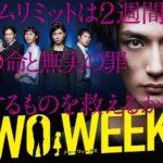 TWO WEEKSドラマ動画を無料視聴。pandora/dailymotionは?