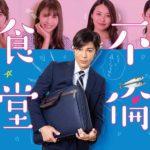 不倫食堂第2期ドラマ動画を無料視聴。pandora/dailymotionは?