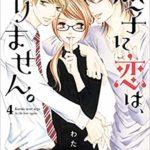 黒子に恋は、いりません。4巻漫画を無料で読める!zip/rar以外の方法