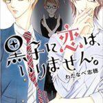 黒子に恋は、いりません。 1巻/2巻/3巻/4巻 無料漫画 zip・rar無しで全巻読む方法