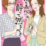 酒と恋には酔って然るべき3巻漫画を無料で読める!zip/rar以外の方法